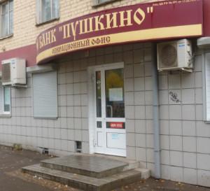 банк пушкино закрыт