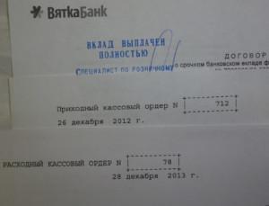 депозит в вятка-банке