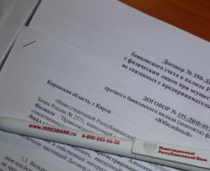 договор и сувенир от Инресбанка