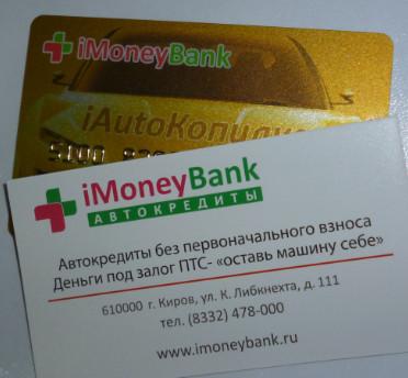 Аймани банк в кирове
