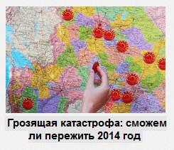 кризис в 2014 году