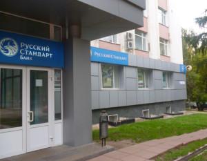 банк русский стандарт в кирове