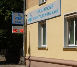 евро-азиатский банк в кирове
