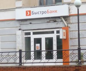 Быстробанк в Кирове