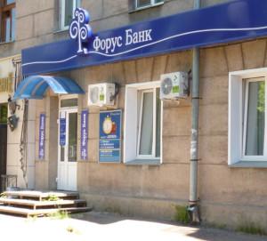 форус-банк