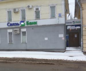 svjaz-bank-ofis