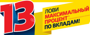 реклама банковского процента